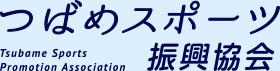 つばめスポーツ振興協会