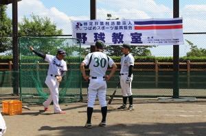 ★野球教室⑧